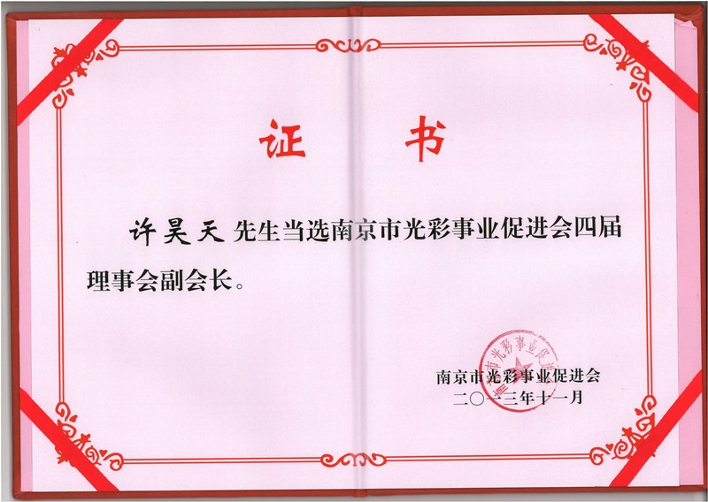 南京市光彩事业促进会四届理事会副会长