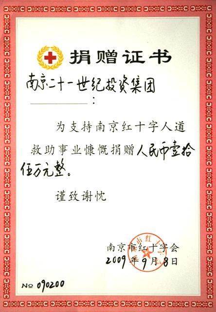 南京红十字人道救助事业慷慨捐赠