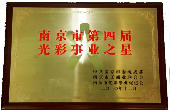 南京市第四届光彩事业之星