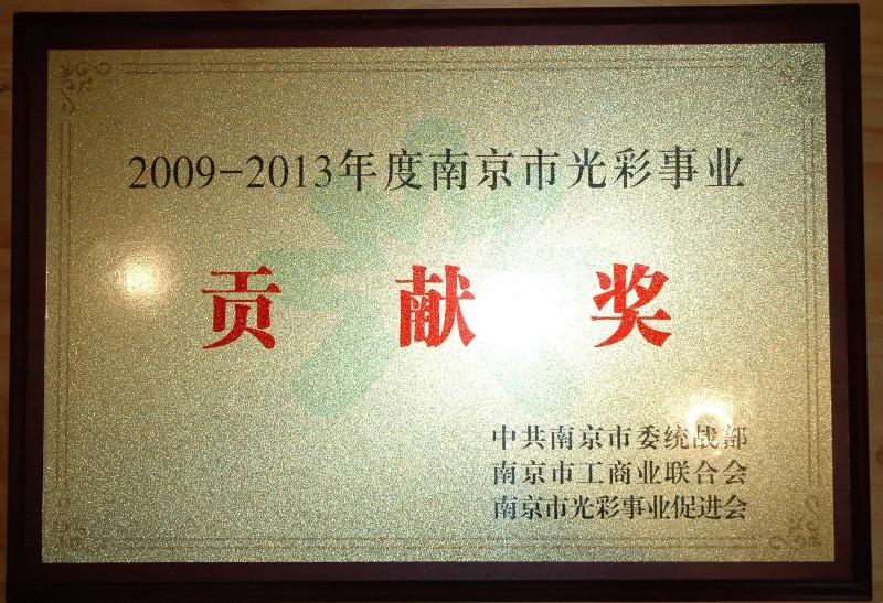 南京市光彩事业贡献奖