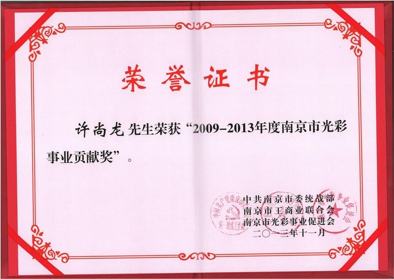 2009-2013年度南京市光彩事业贡献奖