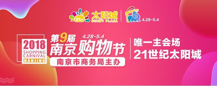 第九届南京购物节4月28日正式开幕首次落户百家湖商圈