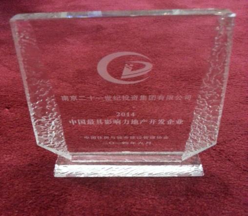 2014年中国最具影响力优德亚洲w88官方网站企业