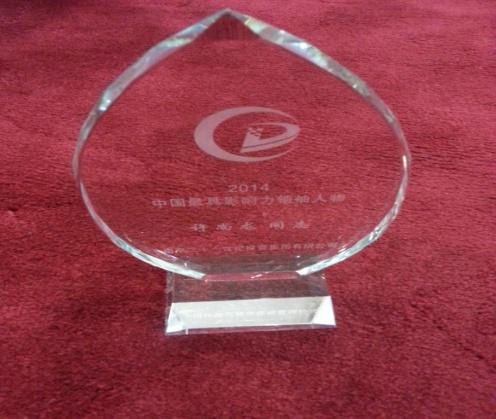 2014年中国最具影响力领袖人物