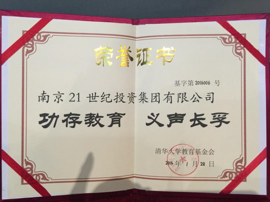 清华大学教育基金捐赠荣誉证书