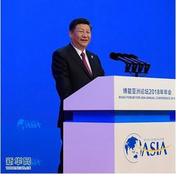 习近平在博鳌亚洲论坛2018年年会开幕式上的主旨演讲