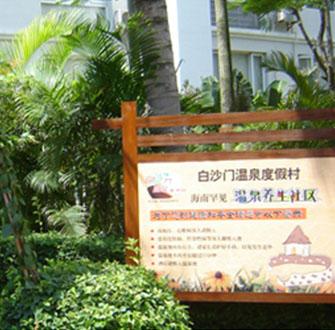 白沙门温泉度假村