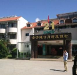 万宁日月湾酒店