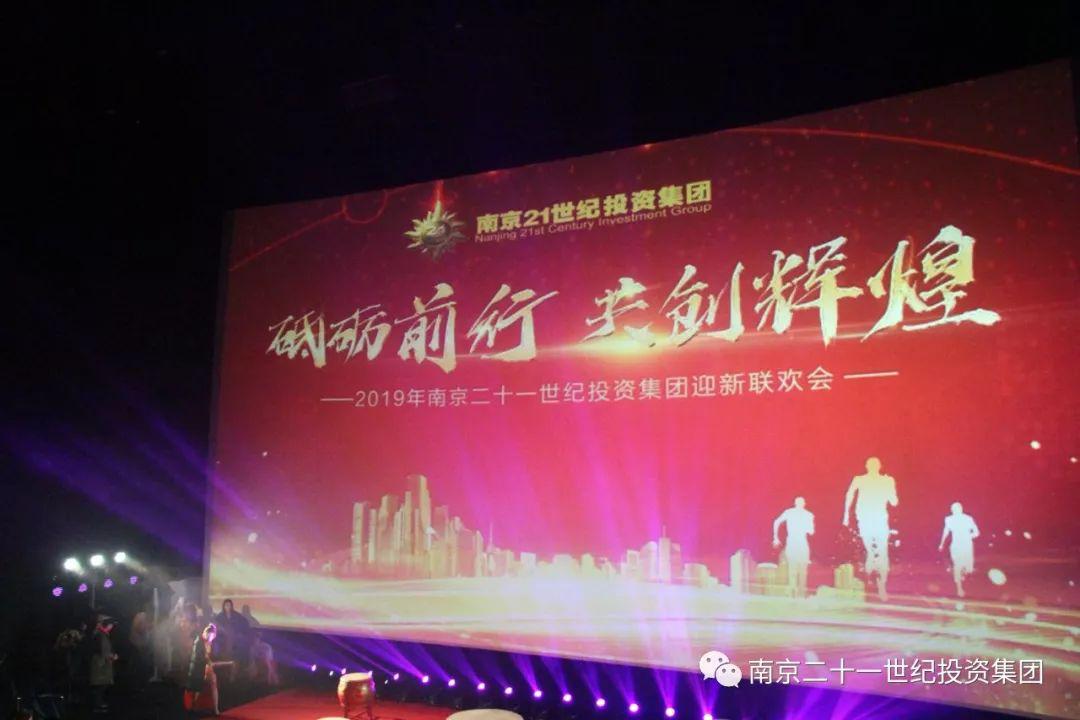 """""""砥砺前行 共创辉煌""""2019年南京二十一世纪投资新万博手机版迎新联欢会圆满举办"""