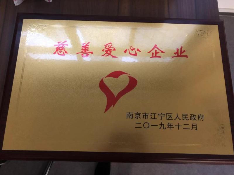 江宁慈善颁奖仪式
